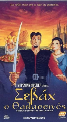 SINBAD – BEYOND THE VEIL OF MISTS 2000 ΜΕΤΑΓΛΩΤΙΣΜΕΝO